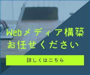 長野県のホームページ制作 七変化デザイン Web制作事務所を実績で選ぶなら