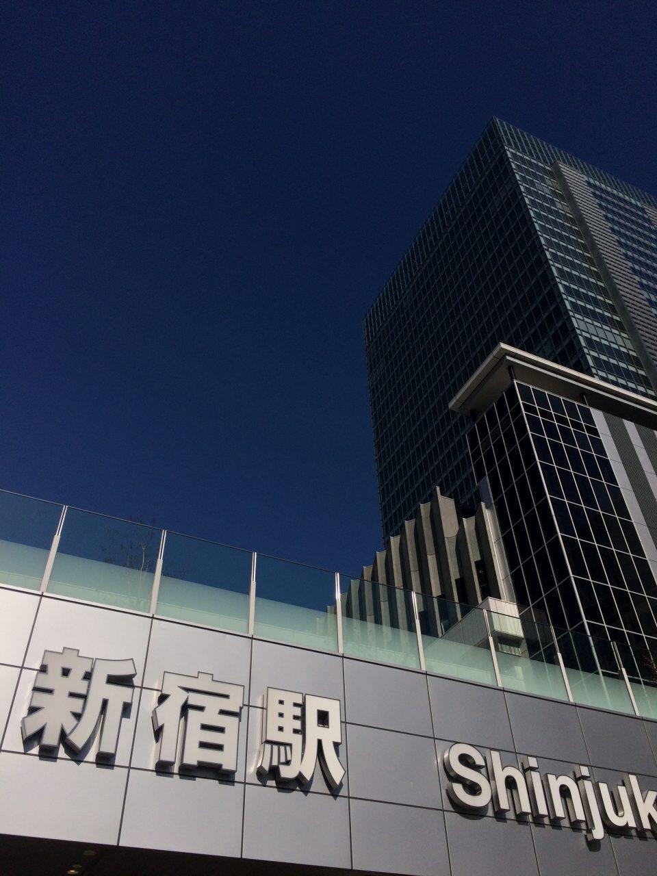 新宿駅新南改札と新宿ミライナタワー2の写真
