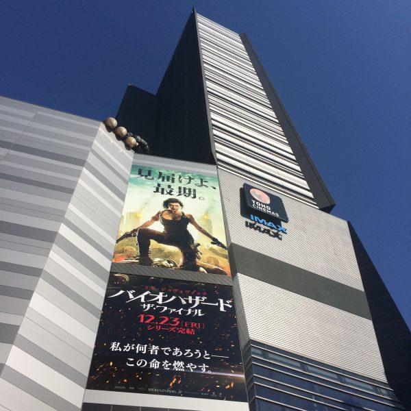 新宿東宝ビルの写真