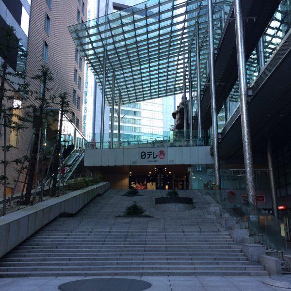 日本テレビ本社の大屋根広場の写真