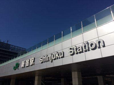 新宿駅新南改札口の駅名サインの写真