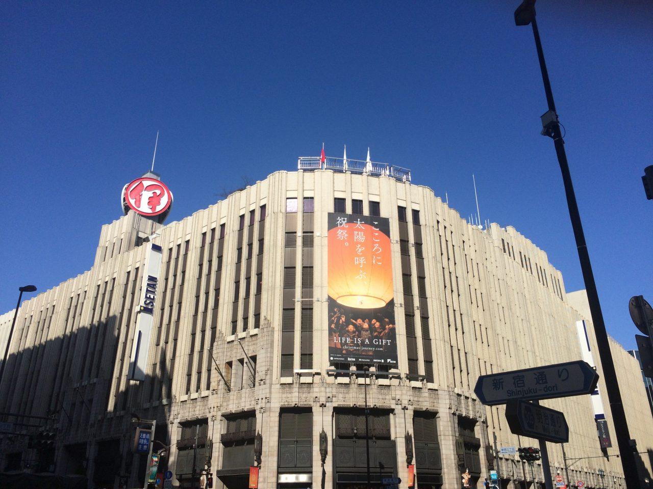 伊勢丹新宿店と新宿三丁目交差点の写真