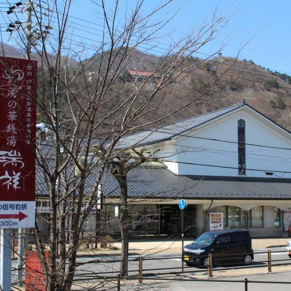 上山田温泉の温泉街の写真