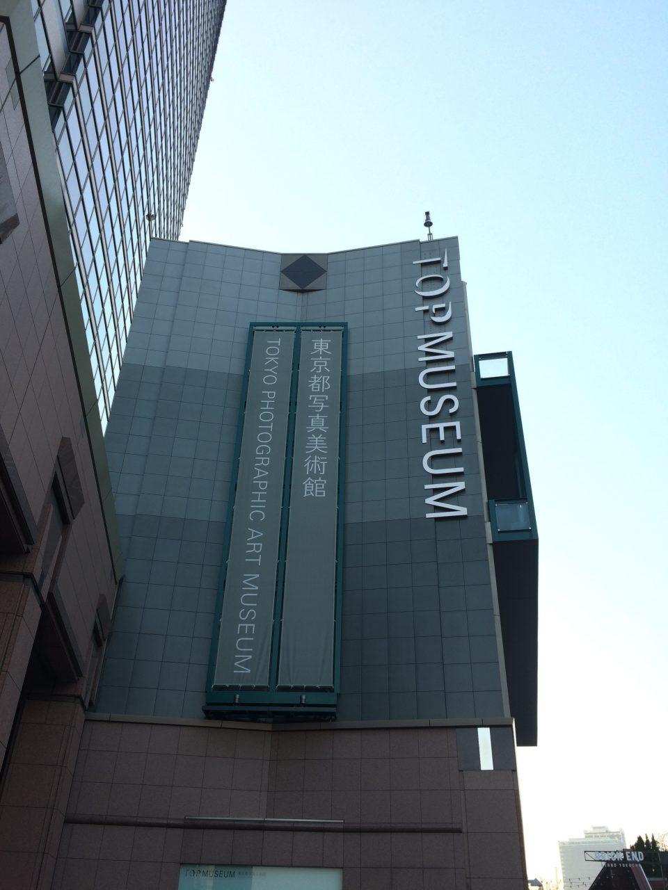 東京都写真美術館の写真