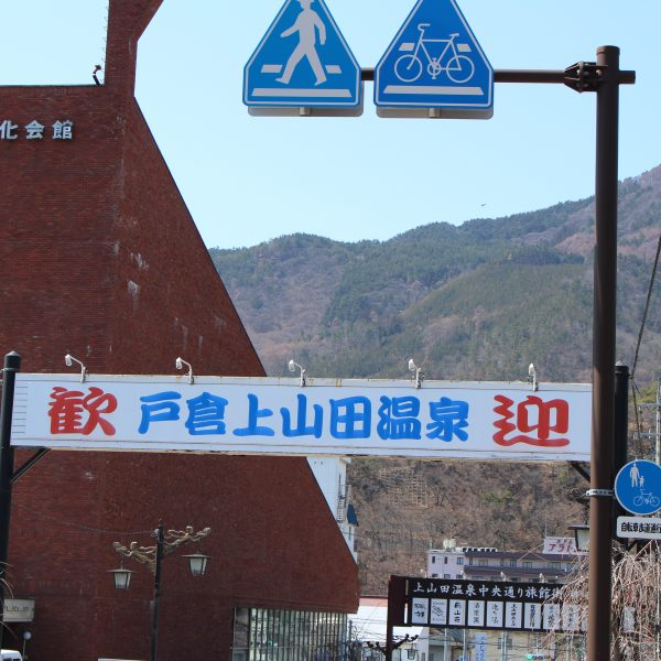 戸倉上山田温泉の歓迎看板の写真