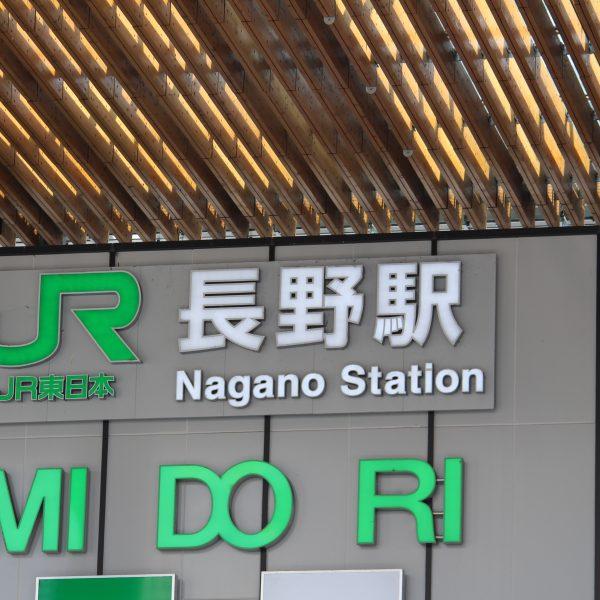 JR長野駅2の写真