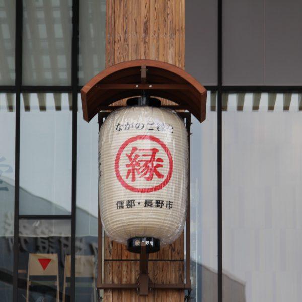 長野駅の提灯2の写真