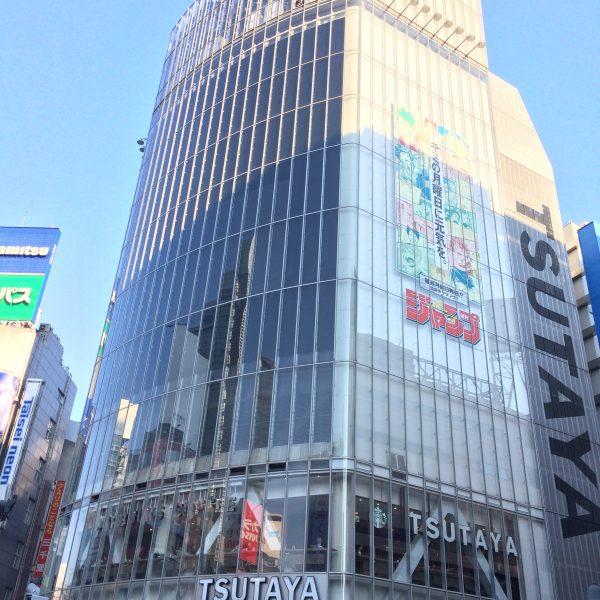 渋谷のQFRONTの街頭ビジョンの写真