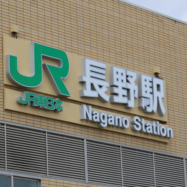 JR長野駅1の写真
