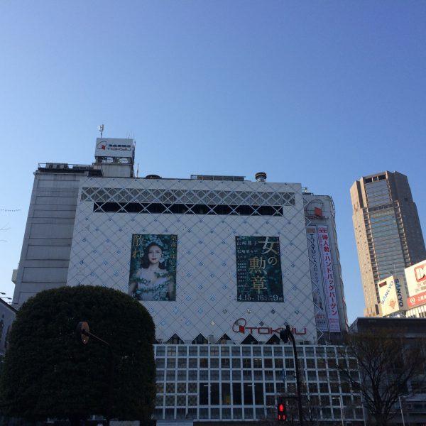 東急百貨店東横店の写真