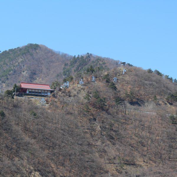 戸倉上山田温泉の看板の写真