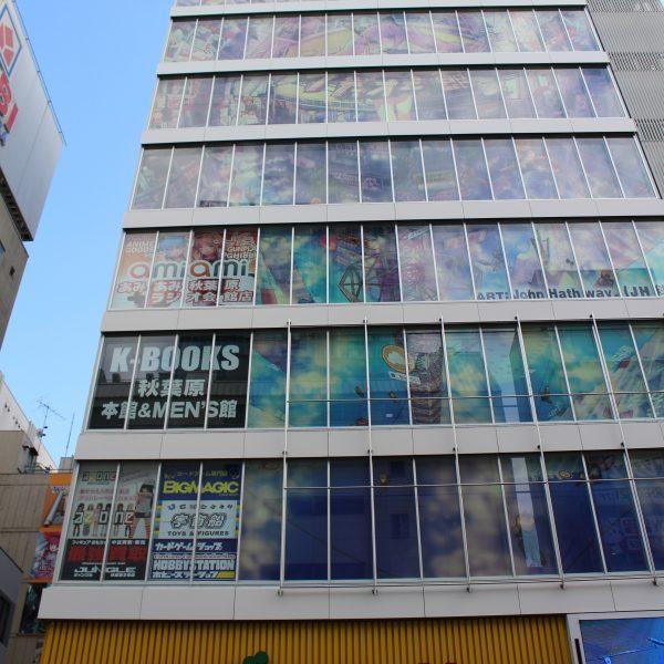 秋葉原ラジオ会館2の写真