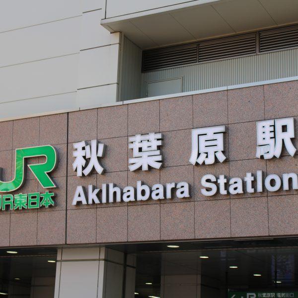 JR秋葉原駅の写真